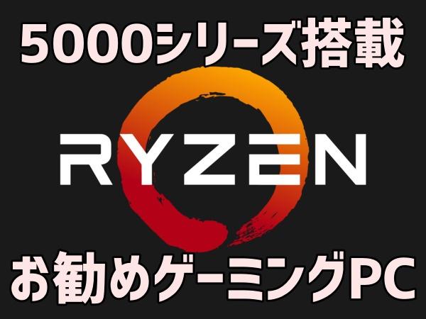 Ryzen5000シリーズ搭載ゲーミングPC