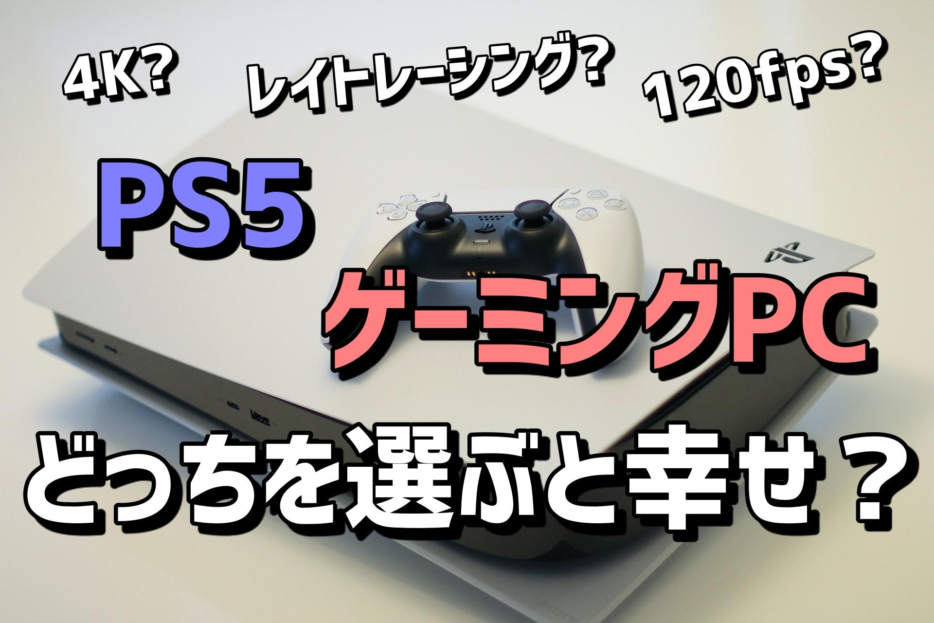 PS5とゲーミングPC
