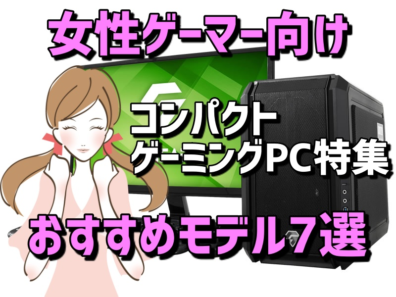 女性ゲーマー向けコンパクトゲーミングPC特集