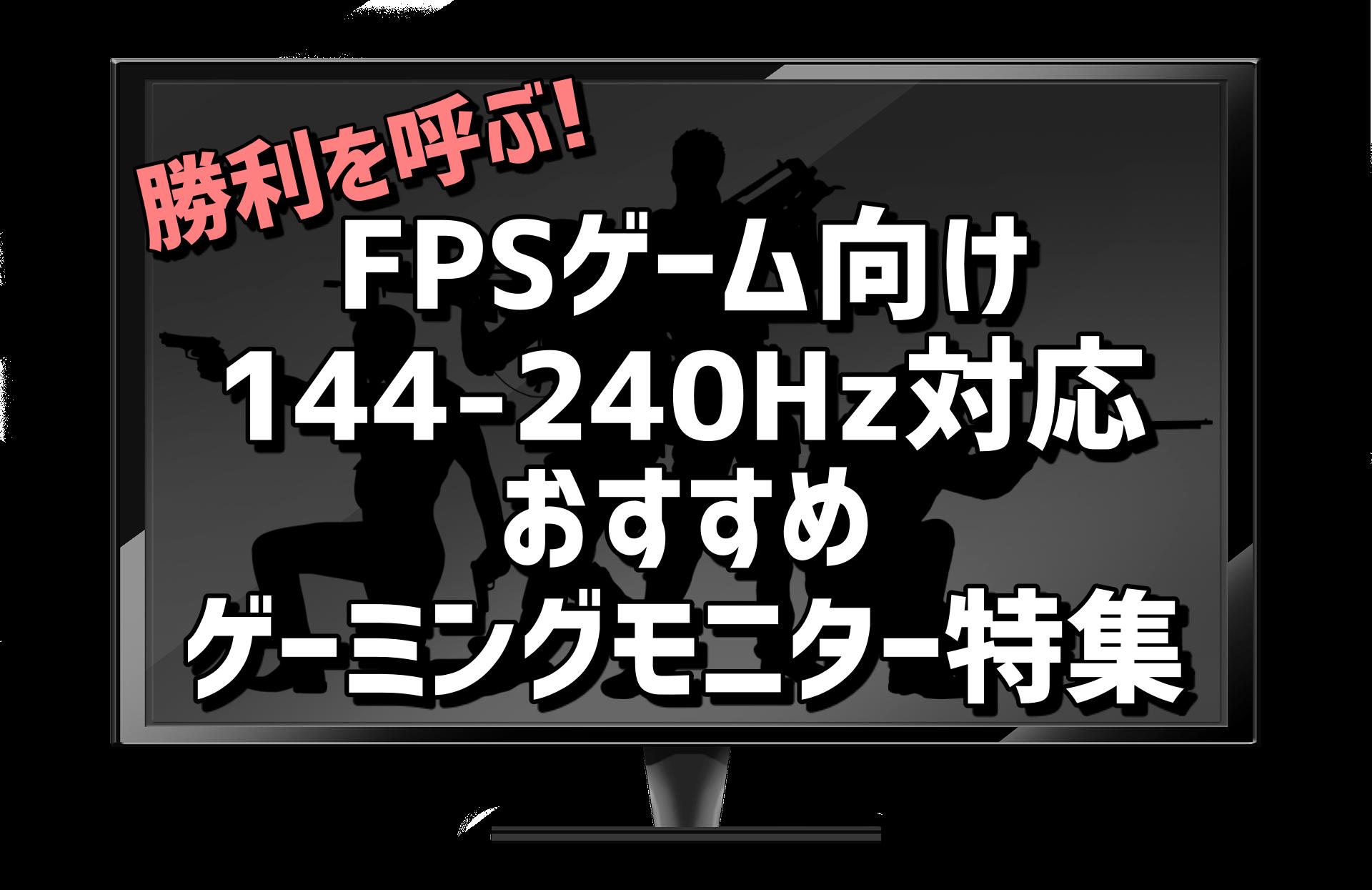 FPS向けゲーミングモニター特集