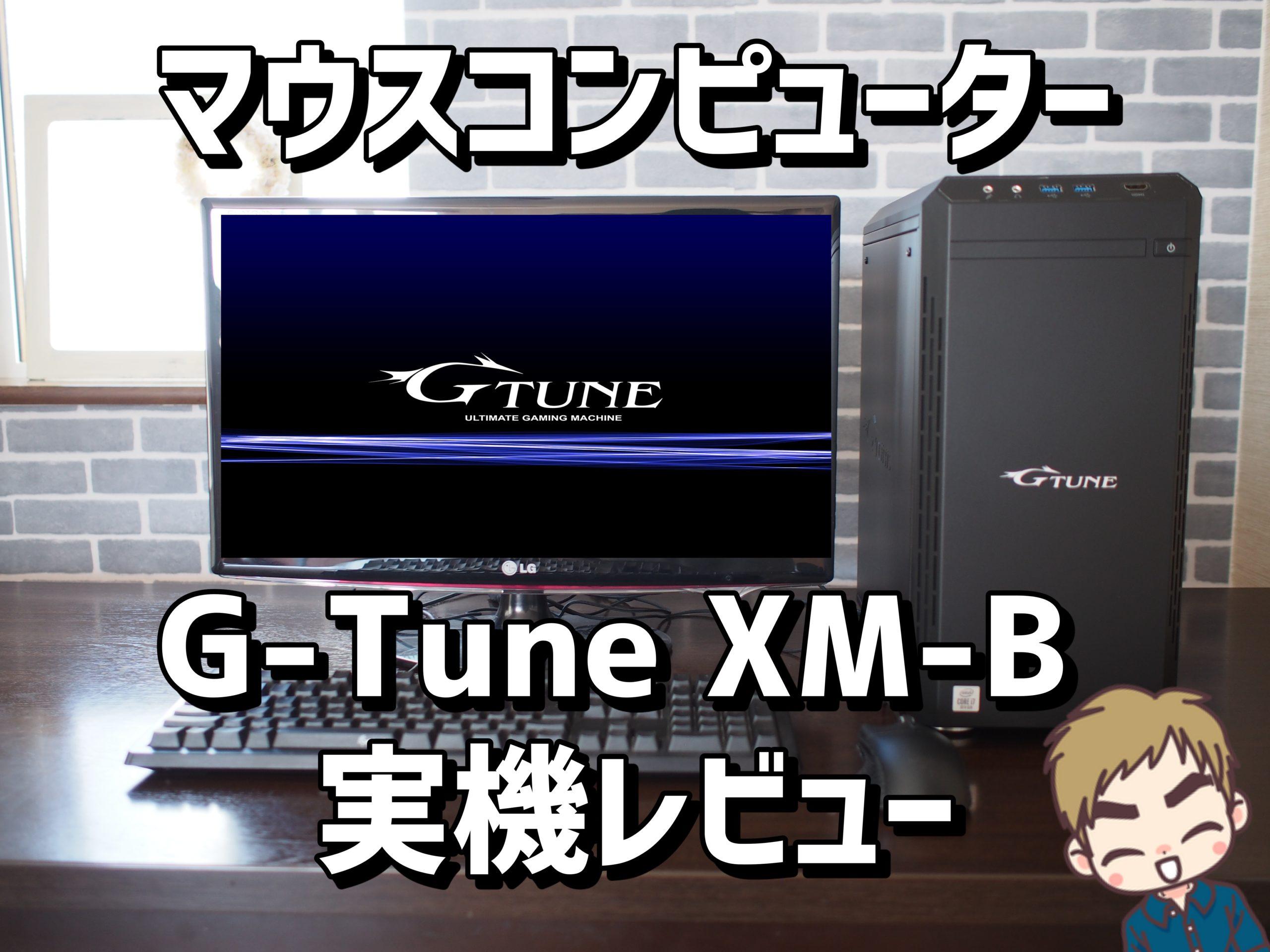 マウスコンピューター G-Tune XM-B実機レビュー