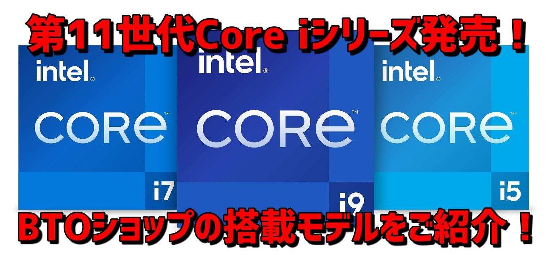 第11世代Core iシリーズ発売