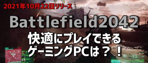 Battlefield2042